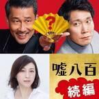 映画『嘘八百』続編が2020年新春公開へ、中井貴一×佐々木蔵之介が幻の茶器を巡って再びタッグ