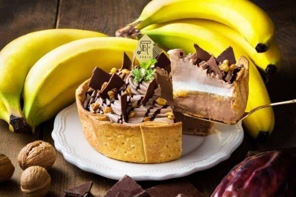 パブロ「トリプルチョコバナナ」限定チーズタルト&パフェ、ビターなチョコ×果肉感のあるバナナ