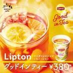 """ローソン「MACHI café」リプトンとコラボ第2弾""""グッドインティー""""、フルーツ入りホット紅茶"""