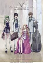 『コードギアス 反逆のルルーシュ』オーケストラコンサートが東京オペラシティで、名シーンを生演奏と共に