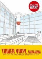 タワレコ初のレコード専門店「タワーヴァイナルシンジュク」が新宿店10階に、オールジャンルで在庫7万枚