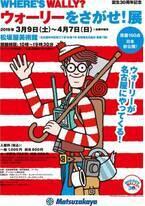 「誕生30周年記念 ウォーリーをさがせ!展」が名古屋に、日本初公開の原画約50点&限定アートも