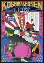 「アングラ時代のポスター」渋谷・Bunkamura Galleryで、60年代の宇野亜喜良作品など