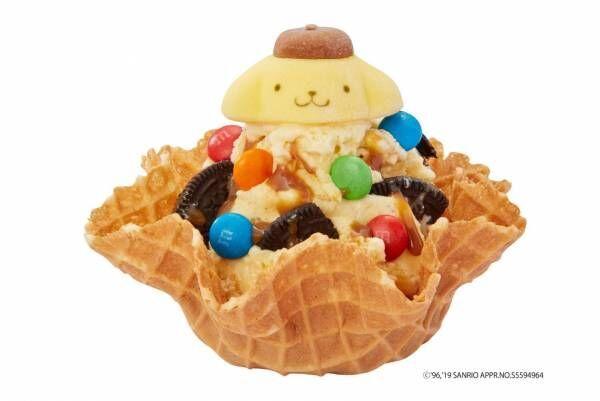 コールドストーン「ポムポムプリン」モチーフのアイスクリーム限定発売