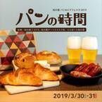 パン&ビアフェス「パンの時間」千葉・柏の葉 T-SITEに地元や東京の人気店が集結