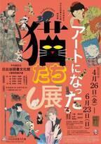"""「アートになった猫たち展」日比谷図書文化館で開催 - """"猫""""を描いた浮世絵や近代美人画約100点"""