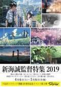 「新海誠監督アニメ映画」全7作を下北沢トリウッドで特別上映、『君の名は。』 『言の葉の庭』 など