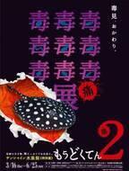 もうどく展から生まれた書籍『もうどく水族館』毒をもった危険な動物たちを解説
