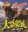「大恐竜展」大阪・なんばで、実物大