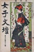 「竹久夢二という生き方-明治・大正・昭和を駆け抜けたロマンチスト-」夢二の生き方と美の世界に迫る