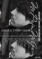山田孝之初の長編ドキュメンタリー映画『No Pain, No Gain』5年間に密着、新宿で限定公開