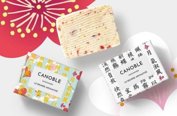 """食べるバター専門店「カノーブル」より新元号「令和」を祝う""""紅白""""バター登場"""