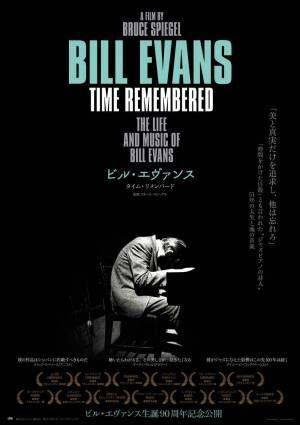 ドキュメンタリー映画『ビル・エヴァンス タイム・リメンバード』ジャズピアノの詩人、その人生に迫る
