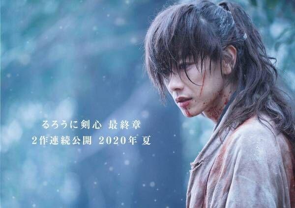 映画『るろうに剣心』最終章 20年夏に2作連続公開へ - 佐藤健主演、剣心の過去に迫るストーリー
