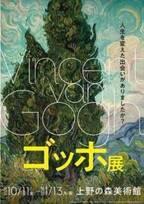 「ゴッホ展」東京&兵庫で開催 - ゴッホ独自の作風に導いたハーグ派&印象派との出会い