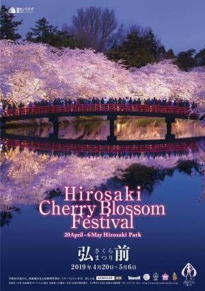 「弘前さくらまつり」青森・弘前公園で、2,600本の桜&令和を祝したパレードも