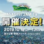キャンプ・イン・フェス「朝霧JAM」が静岡・富士山麓にて開催