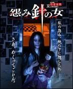 東京ドームシティのお化け屋敷「怨霊屋敷」夏の特別演出、夜は恐怖度倍増に
