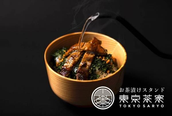 「お茶漬けスタンド 東京茶寮」期間限定で、茶葉をふりかけて食べる「お茶漬け」新茶使用のメニューも