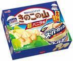 """きのこの山×スーパーカップ、超バニラ味チョコレートを使用した""""白いきのこの山"""""""