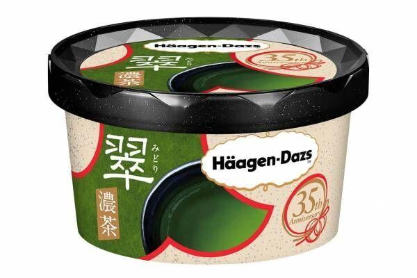 ハーゲンダッツの抹茶アイスクリーム「翠(みどり)~濃茶~」再販、初摘み茶葉だけの濃厚な味わい