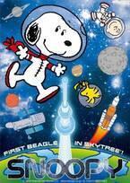 """""""宇宙飛行士""""スヌーピーが東京スカイツリー地上450メートル展望台をナビゲート、オリジナルグッズも"""