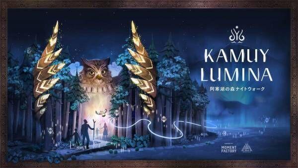 自然×デジタルアートの新ナイトスポット「カムイ ルミナ」北海道・阿寒摩周国立公園に、アイヌ文化に着想