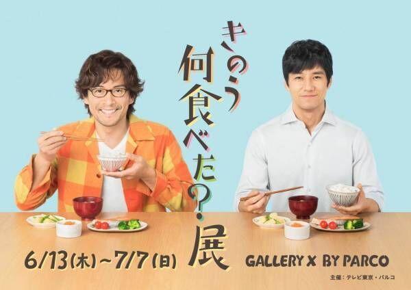 「きのう何食べた?」展が東京・渋谷で、西島秀俊&内野聖陽の主演ドラマ舞台セットや小道具など