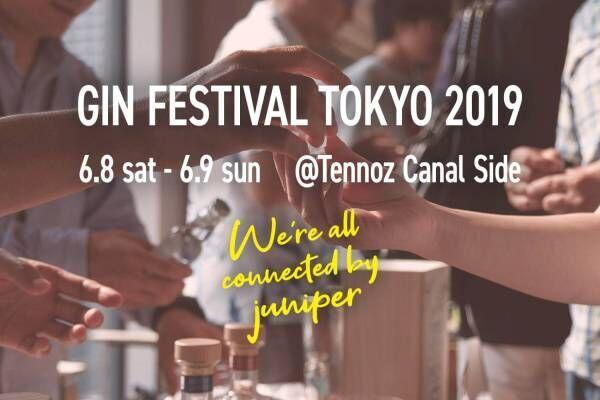クラフトジンの祭典「ジンフェスティバル 東京 2019」天王洲で開催、21カ国200銘柄以上が集結