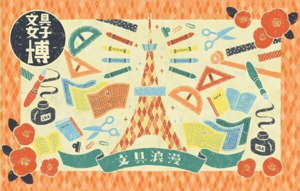 日本最大級文具イベント「文具女子博 2019」東京・平和島で、初の4日間開催&仙台開催も