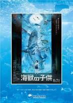映画『海獣の子供』×新江ノ島水族館コラボイベント、再現フォトスポットや絵コンテ展示など