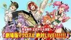 映画『劇場版マクロスΔ 絶対 LIVE!!!!!!』完全新作タイトルとして公開決定