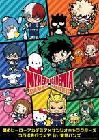 僕のヒーローアカデミア×サンリオキャラクター、9組の特別タッグがアパレルや雑貨になって発売