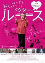 映画『おしえて!ドクター・ルース』90歳現役セックス・セラピストの波乱万丈人生を辿るドキュメンタリー