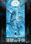 映画『海獣の子供』×名古屋港水族館、久石譲の音楽で約3万5千匹のマイワシが泳ぐ幻想的な演出