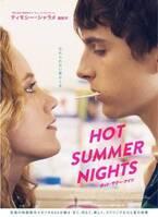 ティモシー・シャラメ主演『ホット・サマー・ナイツ』甘く美しいひと夏の経験を描いた青春映画