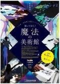"""""""光と遊ぶ""""「魔法の美術館」新潟市新津美術館で、動作に合わせて変化する体感型アートの展覧会"""