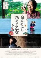 樹木希林遺作映画『命みじかし、恋せよ乙女』生きる事の美しさと残酷さを描いた感動ドラマ