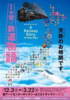 「特別展 天空ノ鉄道物語」東京・六本木で、お宝級の鉄道展示品が多数並ぶ大型の体験型展覧会