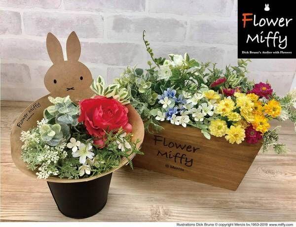 ミッフィーの花屋「フラワーミッフィー」浅草に2号店オープン、限定グッズやドーナツも販売