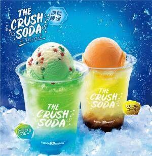サーティワン夏限定「ザ・クラッシュソーダ」氷×炭酸×アイスクリームのザク!シュワ!な爽快感