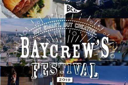 ベイクルーズグループ初の野外フェスが名古屋・京都・仙台・福岡で、飲食ブースやファッションショー