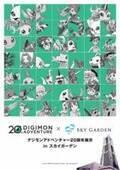 「デジモンアドベンチャー」の展覧会が横浜ランドマークタワーで、コラボカフェ&限定グッズも