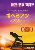 映画『ボヘミアン・ラプソディ』無料上映が上野公園で開催、野外上映最大級スクリーンでクイーンの音楽を