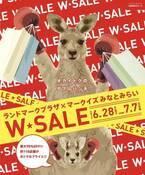 横浜・ランドマークプラザ&マークイズみなとみらいの夏セール、合計120店舗参加&最大70%オフ