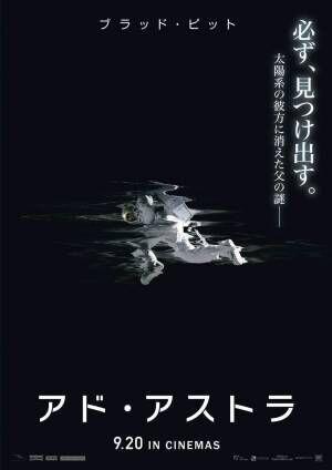 映画『アド・アストラ』ブラッド・ピット主演&製作、行方不明となった父の謎を追うスペース・アクション