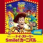 「トイ・ストーリー Smile!カーニバル」西武池袋本店で初開催、会場限定グッズなど800点以上