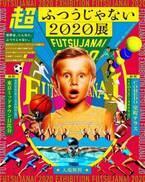 「超ふつうじゃない2020展」日本橋&日比谷で、オリンピック競技や選手の身体能力を五感で体験