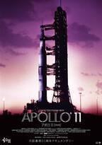 映画『アポロ 11 完全版』ロケット発射から生還までの秘蔵映像が最高画質で蘇るドキュメンタリー