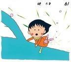 「ちびまる子ちゃん展」松屋銀座で開催 - さくらももこの直筆脚本やセル画、絵コンテなど350点